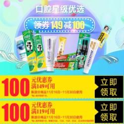 京东优惠券,口腔护理领149-100/119-100元神券