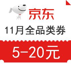 京东优惠券,11月可领京东全品类优惠券