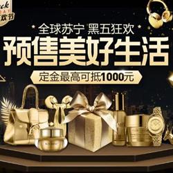 苏宁黑五狂欢节预售,定金最高可抵1000元