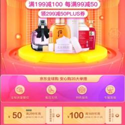 京东优惠券,全球美妆每满99-50,领199-100元优惠券