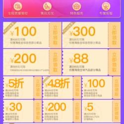 京东优惠券,全球好物低至3折,领399-50元数码家电优惠券