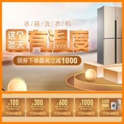 苏宁优惠券,100-1000元冰洗优惠券