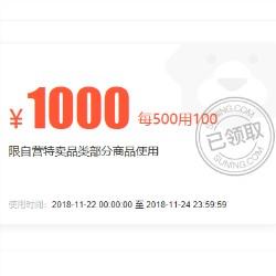 苏宁优惠券,每满500-100元,最高减1000元优惠券