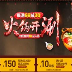 苏宁优惠券,生鲜每满99-30,最高减150元,可叠加60-10元云券
