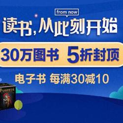 千赢国际手机版下载_当当网图书每满100-10,电子书每满30-10