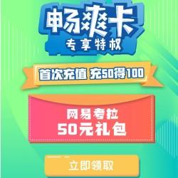 千赢国际app下载_网易考拉千赢国际app,50元千赢国际app礼包