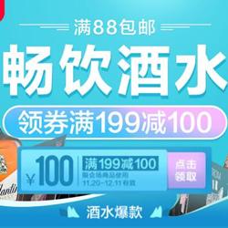 天猫超市畅饮酒水优惠券,满199-100元优惠券