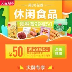 天猫超市优惠券,休闲食品领券99-50元优惠券