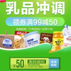 天猫超市优惠券,满99-50元乳品冲饮优惠券
