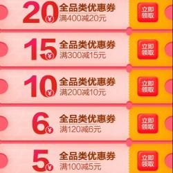 京东12月全品l类优惠券,55元全品类优惠券+15元现金红包