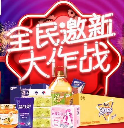 0元包邮撸苏宁易购40元实物又来了! 迅速抢!