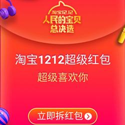淘宝双12超级红包!最高1212元!每人每天可领3次!