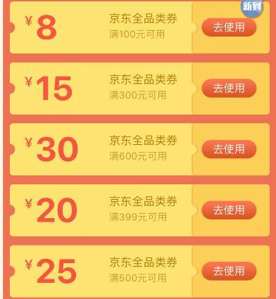京东双12优惠券,全场通用78元优惠券