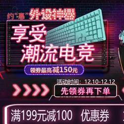 京东键鼠优惠券,领券最高减150元