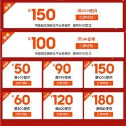京东优惠券,阿迪达斯2件9折3件8折,三券叠加突破5折,定金膨胀1.5倍