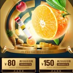 京东优惠券,生鲜满199-80/299-150元优惠券