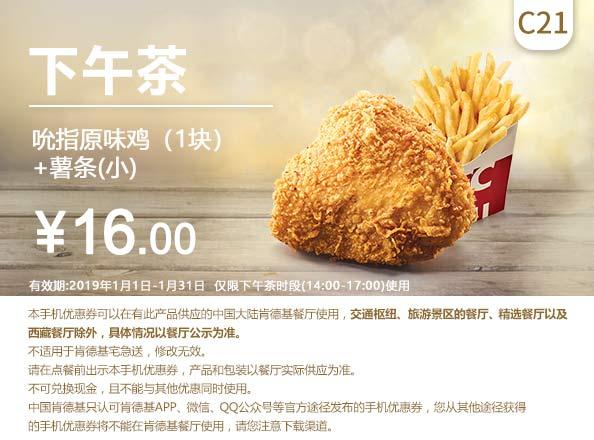 千赢国际手机版下载_C21 下午茶 吮指原味鸡1块+小薯条 2019年1月凭肯德基千赢国际app16元
