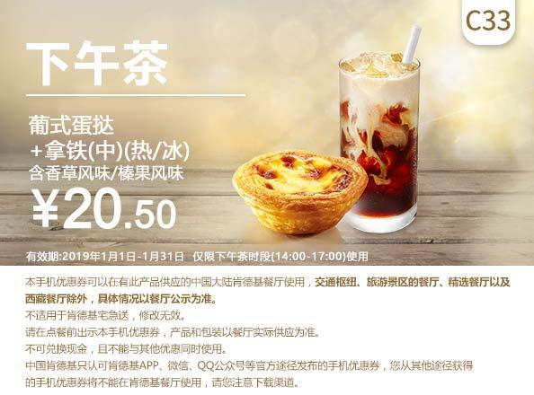 千赢国际app_C33 下午茶 葡式蛋挞+拿铁(中)(冰/热)含香草风味/榛果风味 2019年1月凭肯德基千赢国际app20.5元