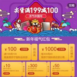 苏宁优惠券,苏宁国际满199-100元优惠券