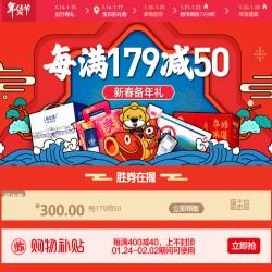 苏宁优惠券,苏宁超市年货节每满179-50,最高减300元优惠券