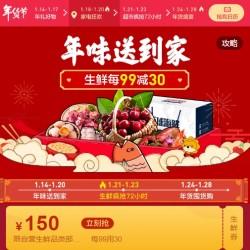 苏宁优惠券,生鲜每满99-30,最高减150元优惠券