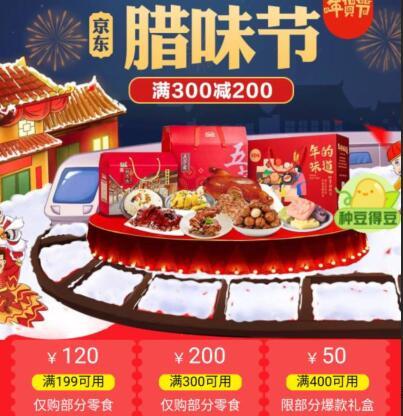 京东优惠券,领20-200元食品优惠券