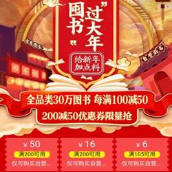 京东图书每满100-50,200-50元优惠券限时领