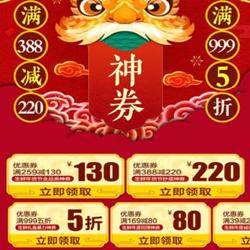 京东生鲜神券日,领259-130/388-220元神券