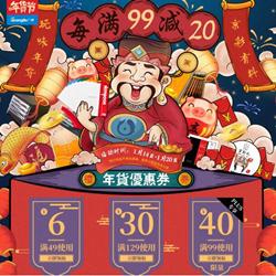 京东文具办公优惠券,6-40元优惠券