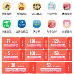 京东超市多品类优惠券,5-150元优惠券