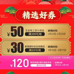 千赢国际app下载_京东五金电工/家装建材千赢国际app,399-120/399-50元券