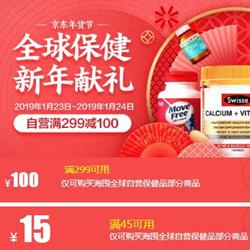 千赢国际手机版下载_京东自营保健品千赢国际app,满299-100/45-15元千赢国际app