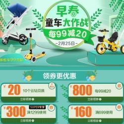 苏宁优惠券,童车大作战每满99-20,最高减800元优惠券