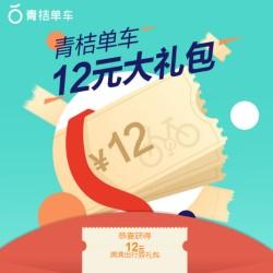 青桔单车优惠券,12元大礼包