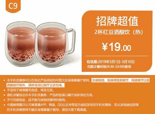 C9 2杯红豆酒酿饮(热)