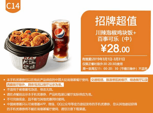 C14川辣泡椒鸡块饭+百事可乐(中)