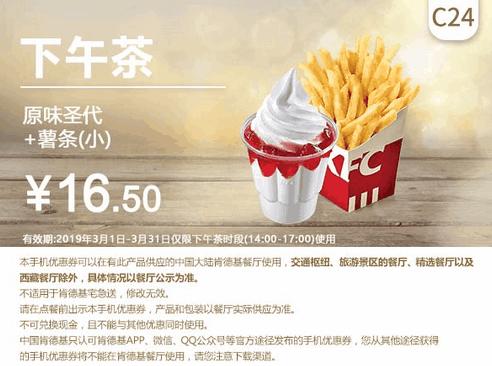 C24原味圣代+薯条(小)