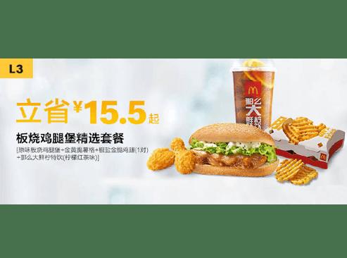 L3原味板烧鸡腿堡(1个)+金黄脆薯格(1份)+椒盐金脆鸡翅(1对)+那么大鲜柠特饮(柠檬红茶味)(1杯)