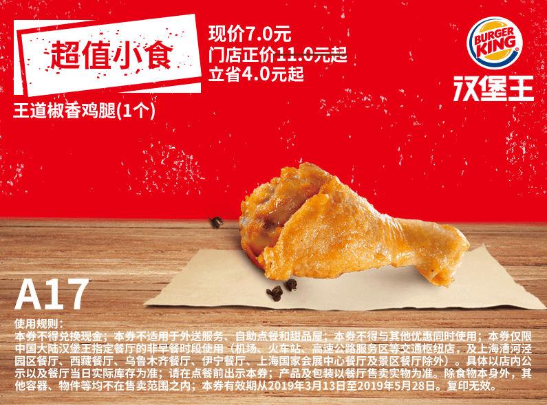 A17 超值小食 王道椒香鸡腿1个 2019年3月4月5月凭汉堡王优惠券7元 省4元起