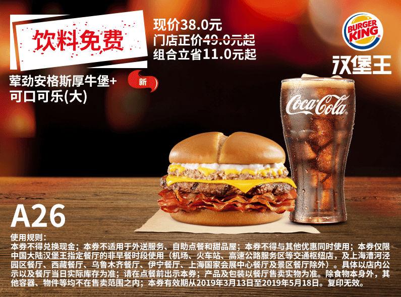 A26 免费饮料 荤劲安格斯厚牛堡+可口可乐(大) 2019年3月4月5月凭汉堡王优惠券38元 省11元起