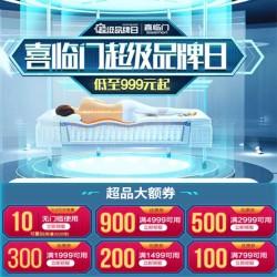 苏宁喜临门超级品牌日