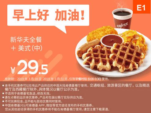 E1新华夫全餐+美式(中)