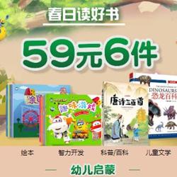 京东童书专场促销活动