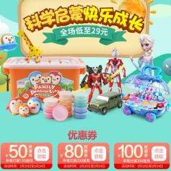 京东优惠券,玩具全场低至29元,领50-100元优惠券