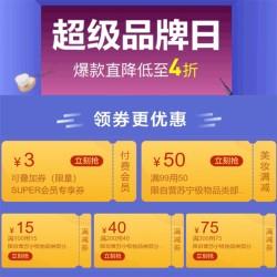 苏宁优惠券,苏宁极物超级品牌日领15-75元优惠券