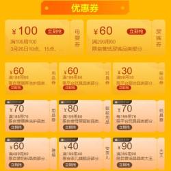 苏宁优惠券,母婴会员日抢199-100元优惠券