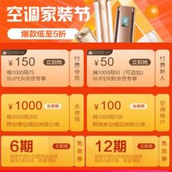苏宁优惠券,空调领每满2000-200,最高减1000元优惠券