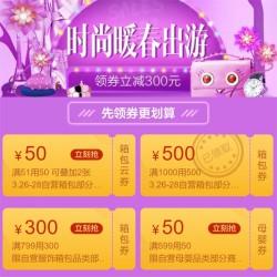 苏宁优惠券,时尚箱包领1000-500元优惠券