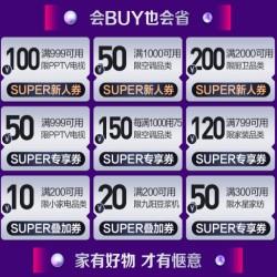 苏宁优惠券,超级会员日抢150元神券