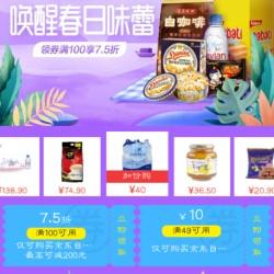 京东优惠券,进口食品领满100打7.5折优惠券